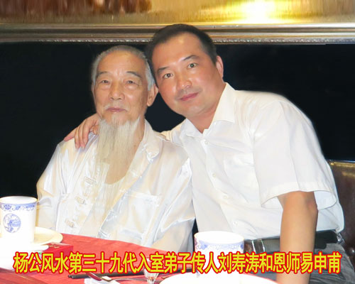 刘寿涛和恩师易申甫