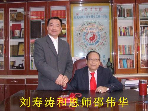 刘寿涛和恩师邵伟华